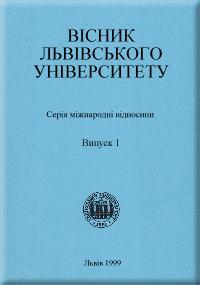 visnyk_intrels
