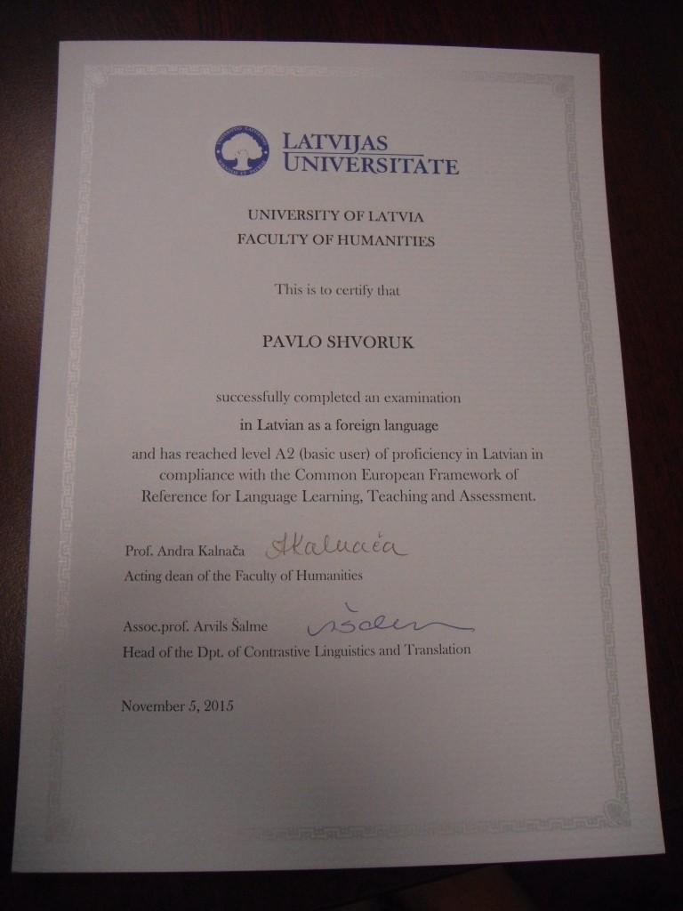 Сертифікат нашого студента (2015 р)